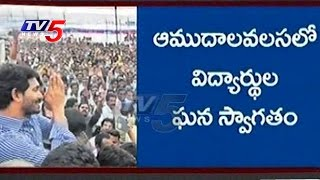 YS Jagan's Tour In Srikakulam - Highlights