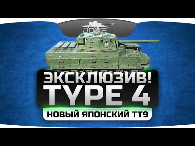 Обзор тяжелого танка Тайп 4 Хэви от Jove [Virtus.Pro] в WoT (0.9.10)