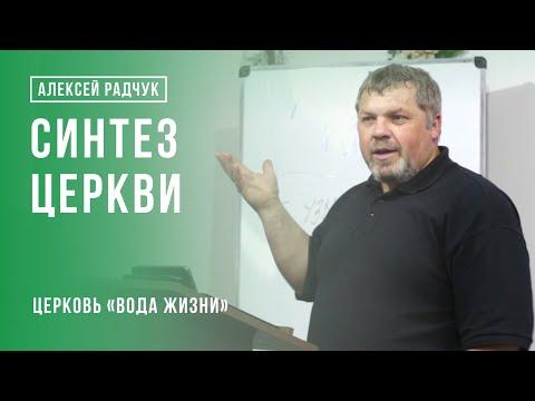 Алексей Радчук / СИНТЕЗ ЦЕРКВИ / «Вода Жизни» Кременец / 11 июля 2021