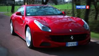 Тест-драйв Ferrari FF 2012 // АвтоВести 52