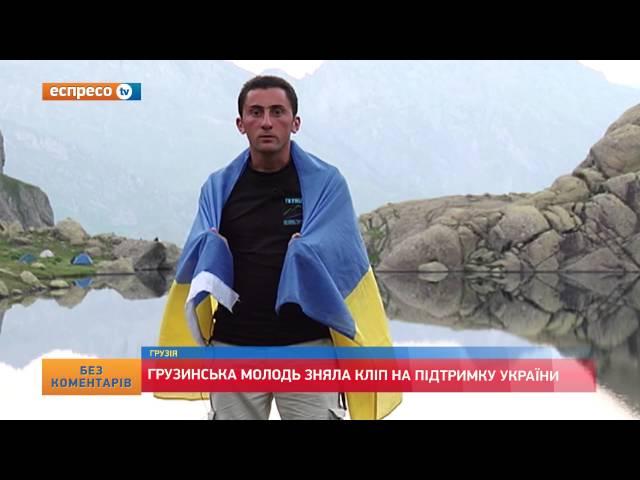 Грузины сняли трогательное видео в поддержку украинцев: такой народ не преодолеть