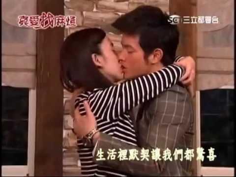 真愛找麻煩 43 kiss 。品冠_我確定