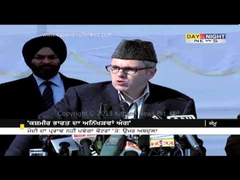 JK integral part of India | Omar Abdullah | Latest Jammu News