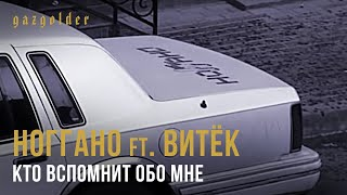 Ноггано ft. Витек - Кто вспомнит обо мне