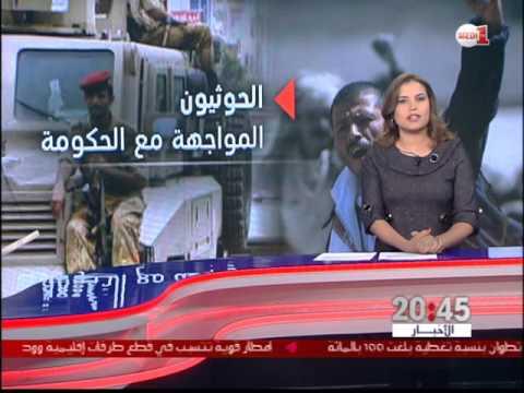 اليمن: من هم الحوثيون؟ وما مطالبهم؟