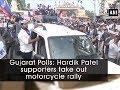 Gujarat Polls Hardik Patel supporters take out motorcycle rally Gujarat News