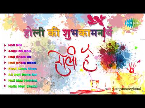 Festival of Holi | Holi Hai | Holi Special Bhojpuri Songs | Audio Jukebox