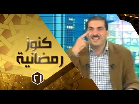 برنامج كنوز رمضانية الحلقة 21 اسماء الله الحسنى