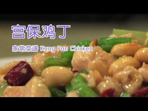 如何做经典川菜宫保鸡丁?|家常菜谱 Kung Pao Chicken