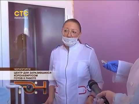 Центр для заразившихся коронавирусом готов к работе