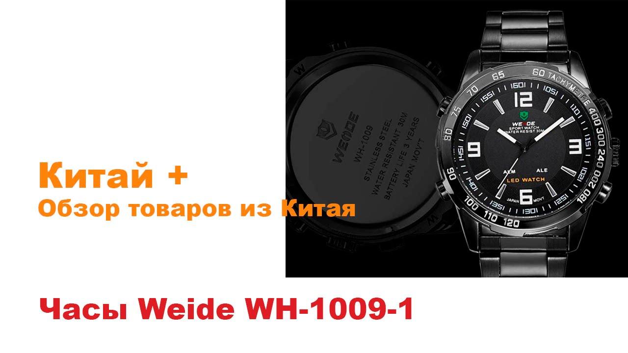 часы weide инструкция на русском языке