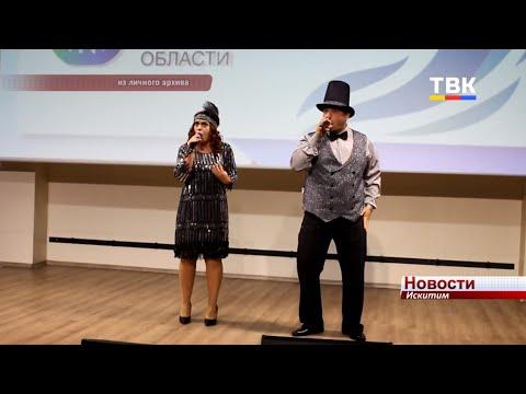 Гран-при конкурса «Живой звук» получил искитимский дуэт ДК «Октябрь»