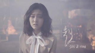 신지훈 (Shin Ji Hoon) - '울보 (Crybaby)' (Official Music Video)