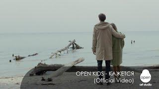 Open Kids - Кажется Скачать клип, смотреть клип, скачать песню