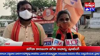 33వ డివిజన్ లో BJP అభ్యర్థిని ఈదుల జ్యోతి ప్రచారం Idula Jyoti campaigning for BJP candidate in 33rd