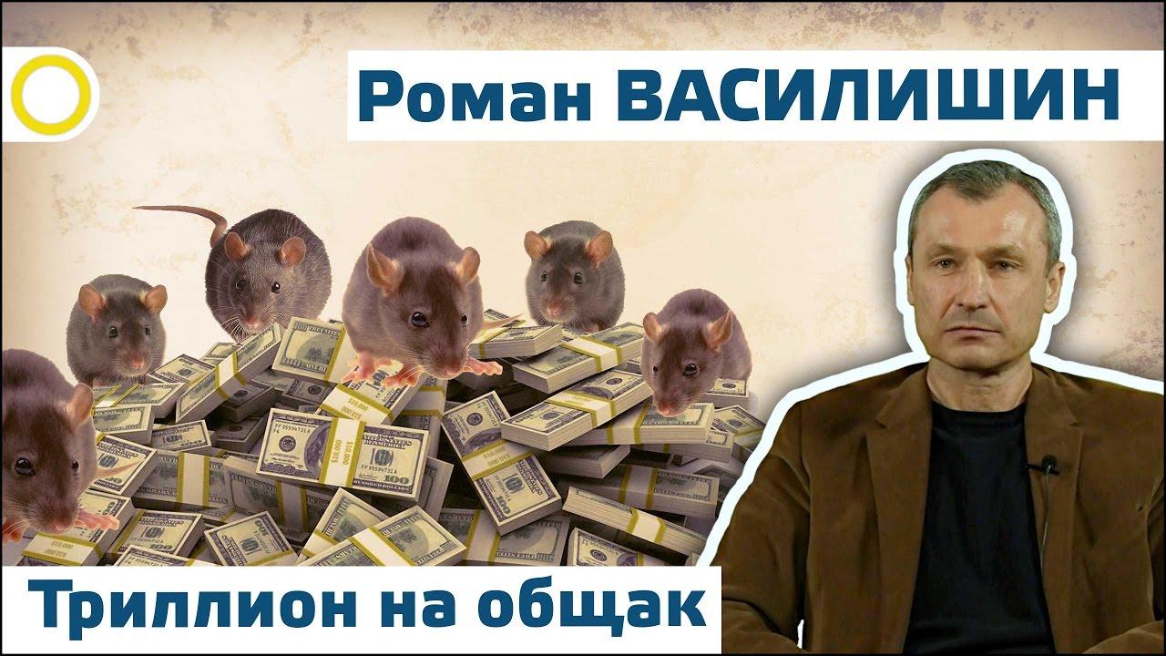 Роман Василишин. Триллион на общак