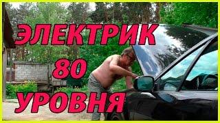 АВТО ЭЛЕКТРИК  80го  УРОВНЯ. Олег Нестеров Брест.