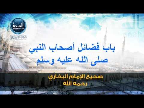 باب فضائل أصحاب النبي صلى الله عليه وسلم