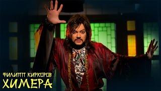 Филипп Киркоров - Химера Скачать клип, смотреть клип, скачать песню