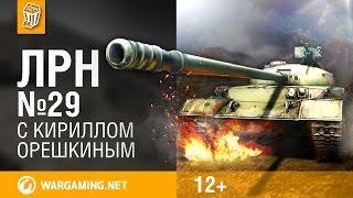 Эпизод № 29 / World of Tanks / Видео, ролики, трейлеры, гайды