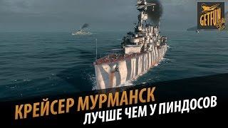 Крейсер Мурманск - лучше чем у пиндосов