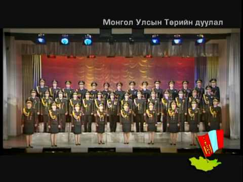 Mongolian national anthem with Lyrics