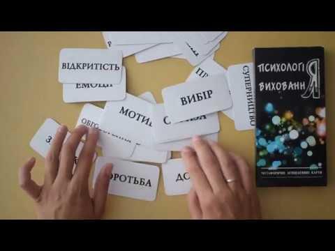 Колода метафорических карт ПСИХОЛОГИЯ ВОСПИТАНИЯ создана в соавторстве)