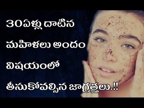 30 ఏళ్లు మహిళలు అందం విషయంలో ఎలాంటి కేర్ తీసుకోవాలి | 30 ellu mahilalu andham vishyam lo?