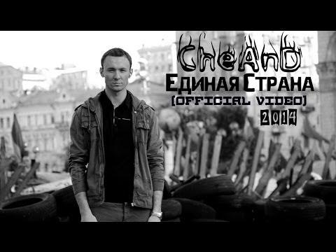 CheAnD - Единая Страна