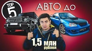 ТОП 5 СПОРТИВНЫХ Автомобилей до 1.5 миллиона рублей. Жорик Ревазов.