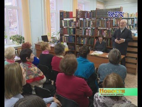 Читатели Искитимского района встретились с известным новосибирским писателем Михаилом Щукиным