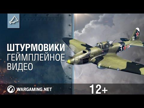 [Геймплейное видео]Штурмовики — «летающие танки»
