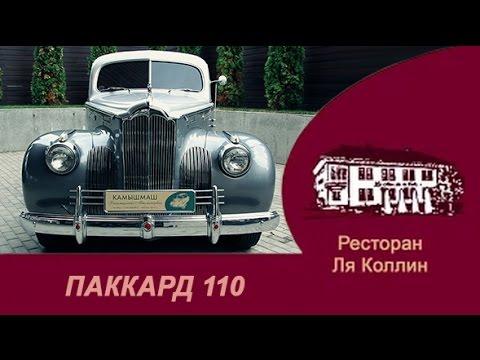 """""""Народный автомобильный журнал"""" с Иваном Зенкевичем. Тест-драйв Packard 110 Coupe"""