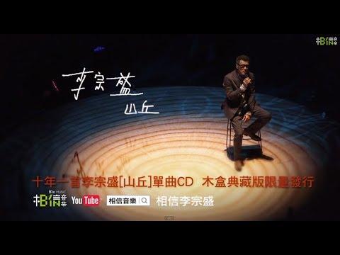 2014跨年 相信音樂 相信李宗盛