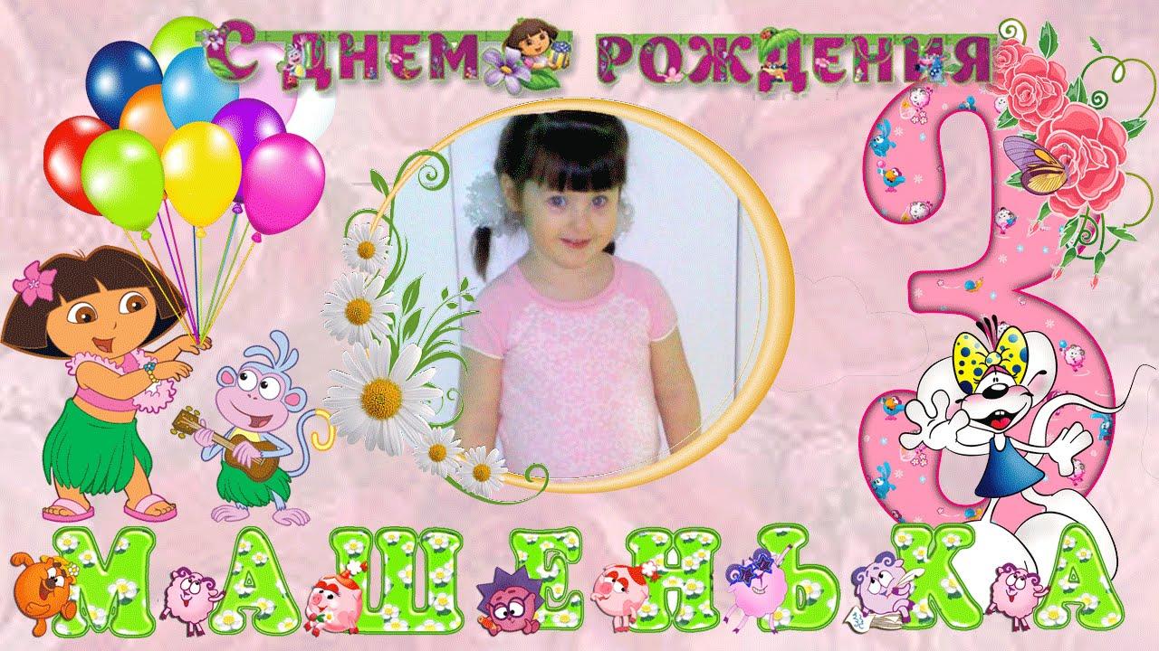 Поздравления с 3 днем рождения дочки 63