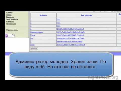 Простая SQL-инъекция. Как взломать сайт с .php (SQL ijection).