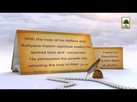 Documentary of Hazrat Sayyiduna Sultan Bahu Hanafi