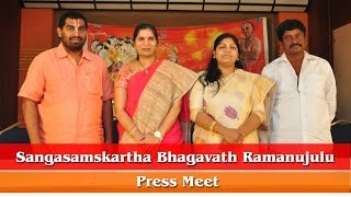 Sangasamskartha Bhagavath Ramanujulu Press Meet