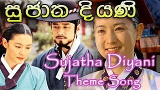 Sujatha Diyani Korean Drama Sinhala Theme Song From Www