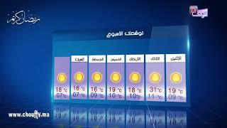 أحوال الطقس : الخميس 31 ماي 2018   |   الطقس