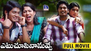 Etu Chusina Nuvve| Latest Telugu Full Movie| 1080p
