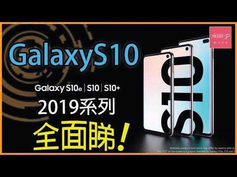 Galaxy S10 2019系列全面睇!