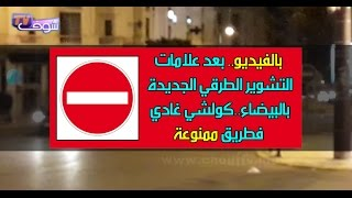 بالفيديو..بعد علامات التشوير الطرقي الجديدة بالبيضاء..كولشي غادي فطريق ممنوعة |