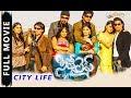City Life | Telugu Movie | Aziz, Koutilya