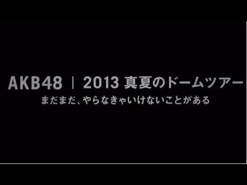「AKB48 2013真夏のドームツアー ~まだまだ、やらなきゃいけないことがある」ダイジェスト / AKB48[公式]