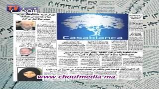 شوف الصحافة-25-01-2013 | شوف الصحافة