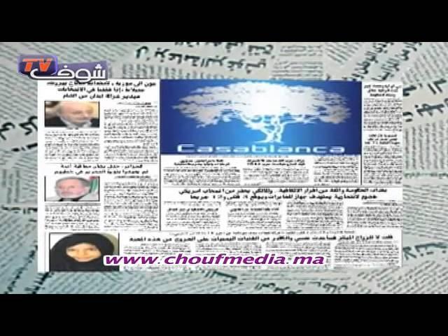 شوف الصحافة-25-01-2013   شوف الصحافة