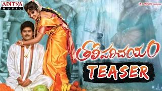 Tholi Parichayam Teaser || Tholi Parichayam Movie