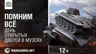 День открытых дверей в музеях  [World of Tanks]