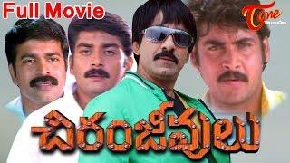 Chiranjeevulu Full Length Telugu Movie Ravi Teja